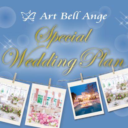 Special_Wedding_Plan